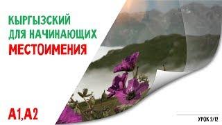 Кыргызский язык для начинающих | Личные местоимения