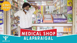 Medical Shop Alaparaigal | Lockdown | Nakkalites