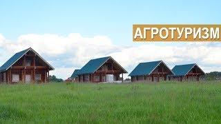 Агротуризм в хозяйстве Былинкино. Летние и зимние домики, кафе, банный комплекс, рыбалка.