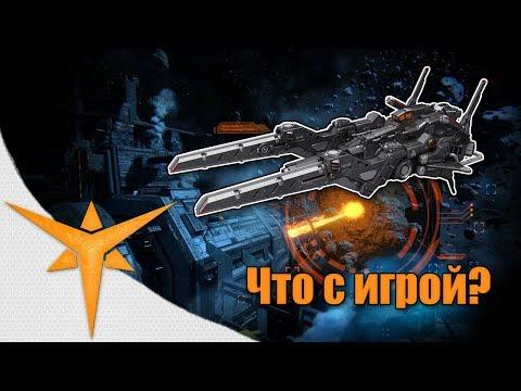 Star Conflict - Что с игрой?