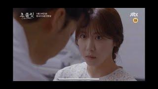하지원 Ha Ji Won 河智苑 JTBC 초콜릿 巧克力…