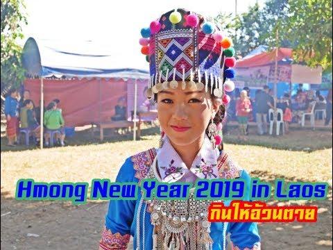 เทศการปีใหม่ม้ง 2019 ส ปป ลาว ท่าดินแดง ลาวสูงติดภูเขาลูกใหญ่ใกล้ Hmong New Year 2019 in Laos