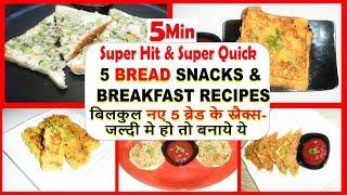 5 नए ब्रेड के स्नैक्स-जल्दी मे हो तो बनाये ये-5 Bread Snacks & Breakfast Recipes-Kids LunchBox Idea