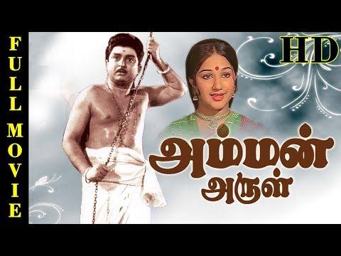 Amman Arul   Tamil Full Movie HD   A. V. M. Rajan, Jaishankar, Manjula   Tamil Old Movies Online