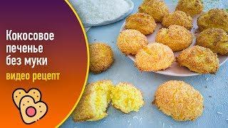 Кокосовое печенье без муки — видео рецепт