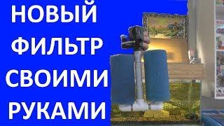 видео Наполнители для фильтров Aqua One