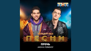 Download Прочь Mp3 and Videos