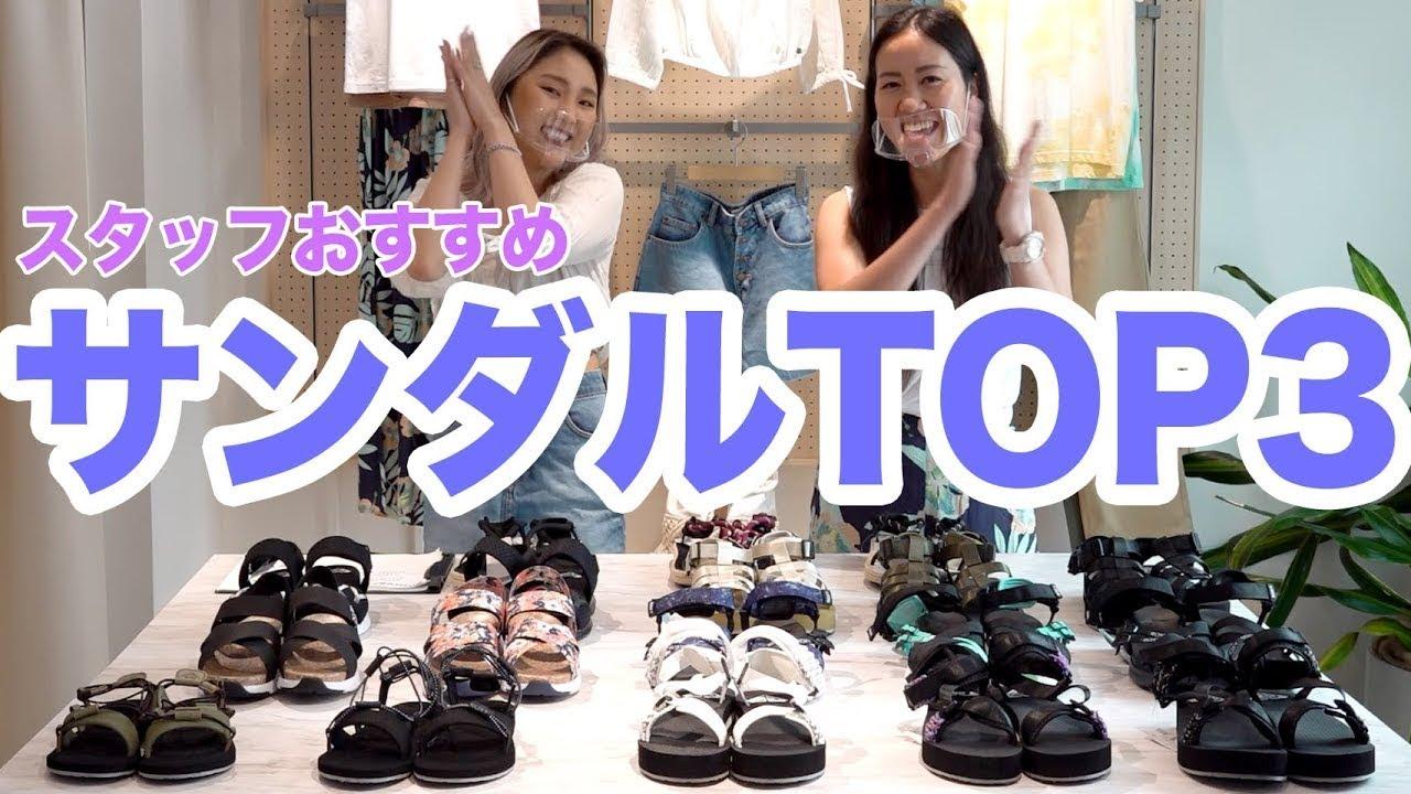 【新発売】スタッフおすすめサンダルTOP3【LOOK BOOK】