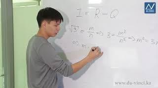 10 класс, 3 урок, Иррациональные числа