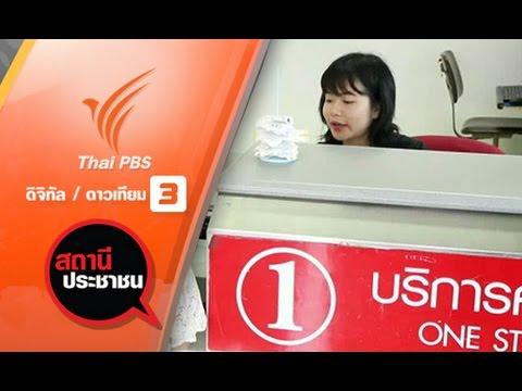 ไปรษณีย์ไทยเตือนมิจฉาชีพหลอกขอเลขบัตรประชาชน - วันที่ 16 May 2017