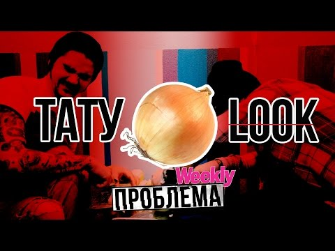 ПРОБЛЕМА Weekly -