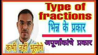 Type of fraction. #  अपूर्णांकाचे प्रकार *  For 4th to 8th Std.