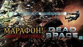 Хоррор-пятница - Dead Space 2 [Марафон на всю ночь]