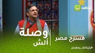 مسرح مصر | وصلة ألش كوميدي بين مصطفي خاطر ومحمد أنور