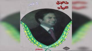 La Khabar فاضل عواد - لا خبر