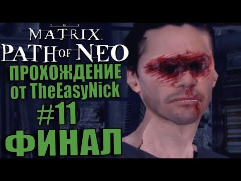 The Matrix: Path Of Neo. Прохождение. #11. ФИНАЛ.