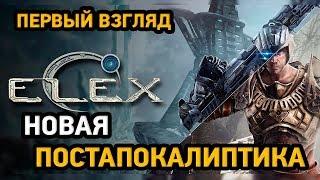 ELEX # Новая постапокалиптика (первый взгляд)