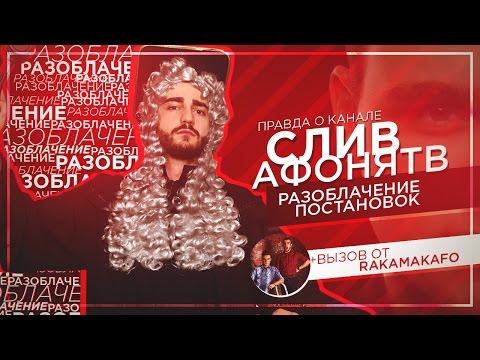 ГРОМАДНЫЙ СЛИВ АФОНЯ ТВ / Вызов от RAKAMAKAFO + ОТВЕТ