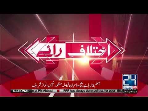 Ikhtelaf E Raae  | 7 May 2018 | 24 News HD