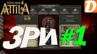 Total War ATTILA Западная Римская Империя #1 Начало выживания