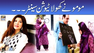 Momo Ne Khola Tution Centre - Bulbulay | ARY Digital