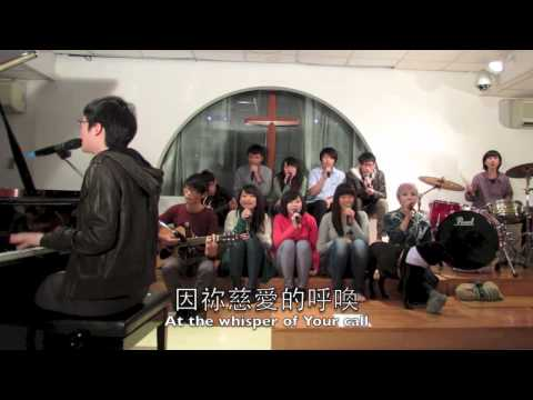 Oceans will part (Cover) - Hillsong Chinese Version 中文版 w/lyrics(Ch/En)