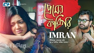 Premer Karigor Imran Mp3 Song Download