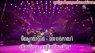 ក្បត់ថ្លៃព្រោះភាពកត្តញ្ញូ (ភ្លេងសុទ្ធ) Khmer Karaoke, By Oeurn sreymom, Sing alone###