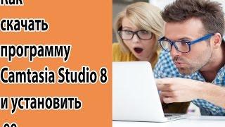 Как скачать программу Camtasia Studio 8 и установить ее