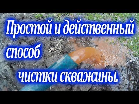Промывка скважины своими руками видео