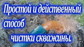 фильтр для скважины от песка и глины: купить или сделать своими руками (видео) » SanDizain.ru