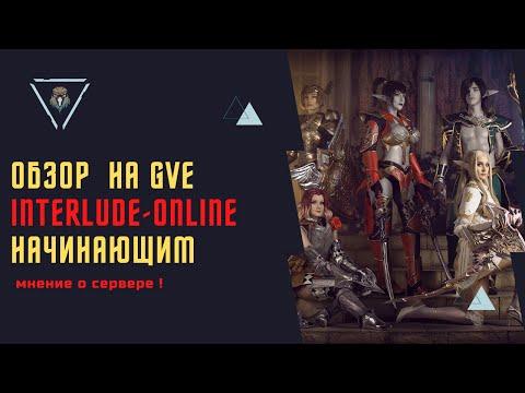 GVE Сервер ПЕРВЫЙ ОБЗОР в 2019  Попробовал по играть ! Interlude-online 3к+ Онлайн