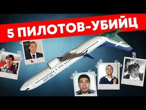5 авиакатастроф по
