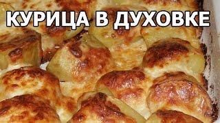 Как приготовить курицу в духовке. Рецепт от Ивана!