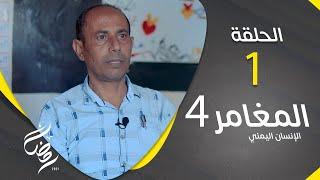 برنامج المغامر 4  - الإنسان اليمني | الحلقة 1 - الأستاذ شهاب قاسم