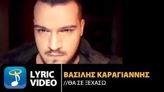 Βασίλης Καραγιάννης - Θα Σε Ξεχάσω (Official Lyric Video HQ)
