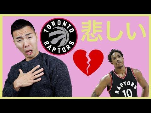 【NBA】愛するチームに裏切られた男 デマーデローザン