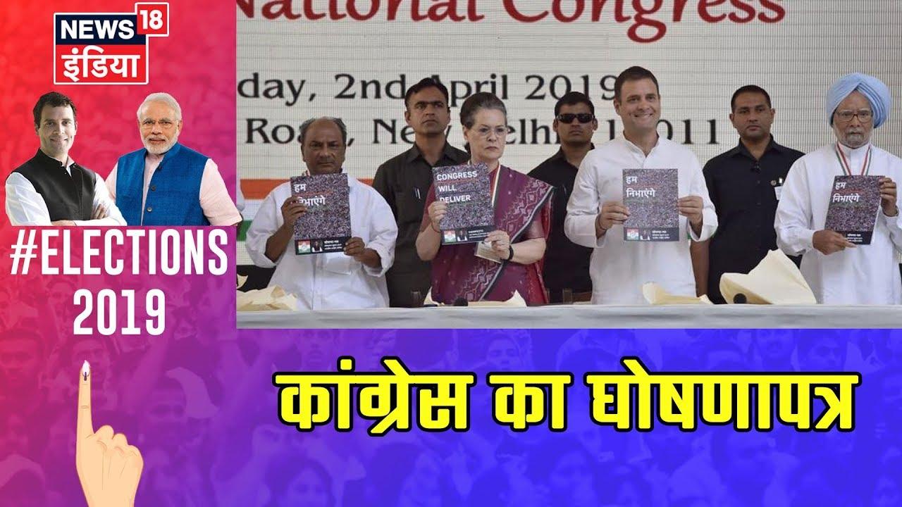 2019 Lok Sabha Elections   जानिए Congress Manifesto की पाँच अहम बड़ी बातें