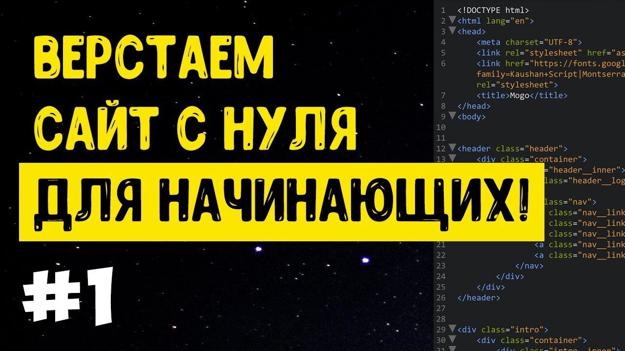 Download #1 Верстка сайта с нуля для начинающих | HTML, CSS