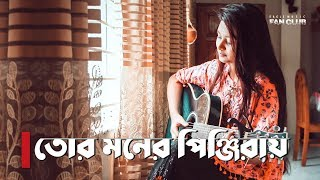 Tor Moner Pinjiray | Female Cover by Dristy Anam | Jisan Khan Shuvo | New Song 2018.mp3