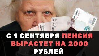 Пенсия увеличится на 2000 рублей с 1 сентября