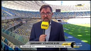 Динамо стартует в Лиге Европы