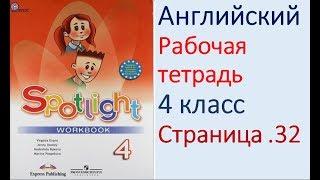 ГДЗ Английский язык 4 класс рабочая тетрадь Страница. 32  Быкова