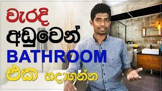 Bathroom Planning Tips | in Sinhala | Interior Design | Srilanka