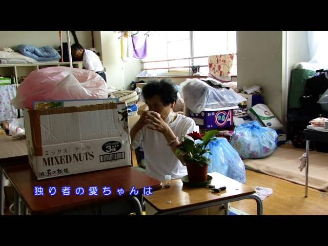 映画『石巻市立湊小学校避難所』予告編
