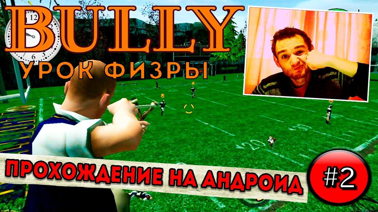 игры на андроид bully anniversary edition