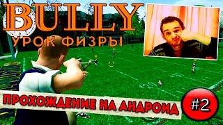 Bully: Anniversary Edition прохождение на андроид || Идем на урок физкультуры (Серия 2)