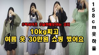 날씬해보이는 여름 옷 30만원 하울 [예쁘린x핫핑]