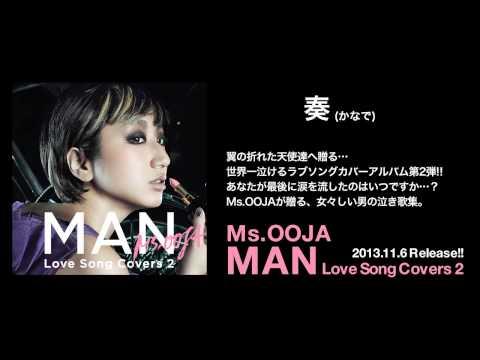 Ms - 奏(かなで)