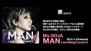 Ms.OOJA - 奏(かなで)